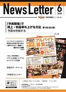 P01_newsletter_201711