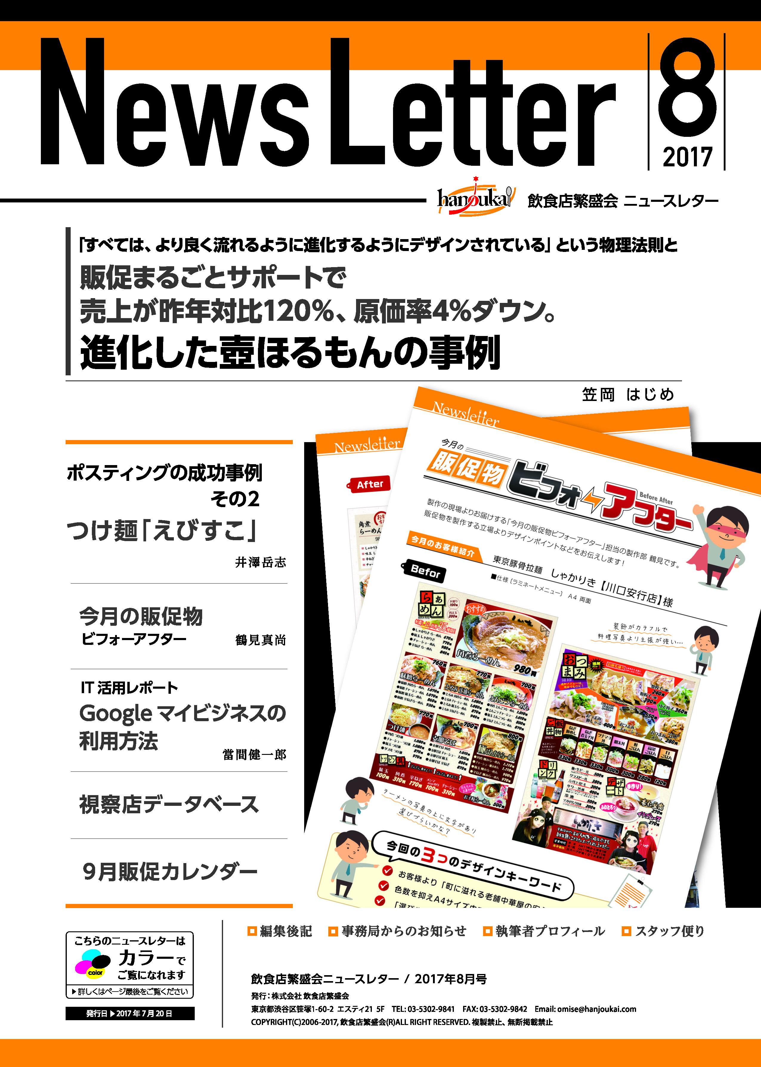newsletter_201708_ページ_01