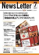 P01_newsletter_201707