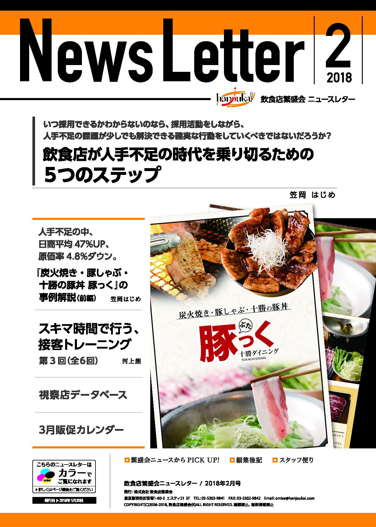 P01_newsletter_201802