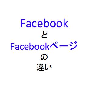 FacebookとFacebookページの違い