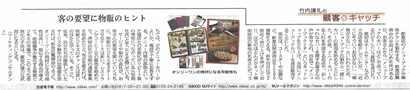2014_08_18-nikkei MJ