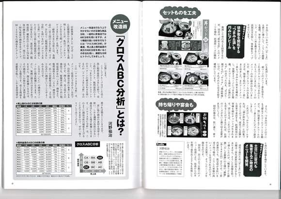 そば・うどん店繁盛BOOK_第15集_201411_ページ_4