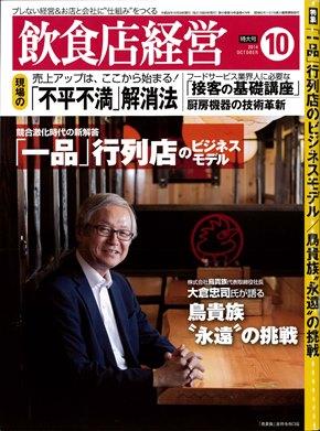 2014_10 inshyokutenkeiei hyoushi
