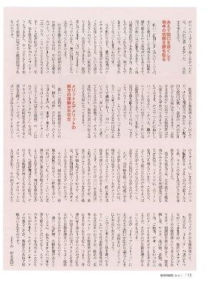 2014_10 inshyokutenkeiei_2