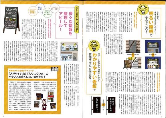 ぐるなび通信201410_21-22