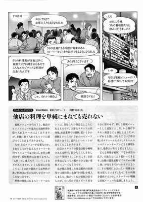 日経レストラン201410_70