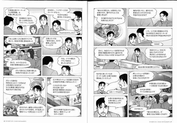 日経レストラン201410_68~69_ページ_3