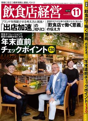 飲食店経営2014年11月_表紙