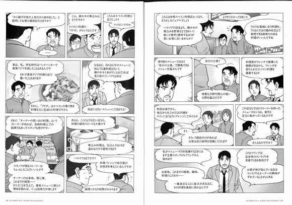 日経レストラン201410_66~69_ページ_2