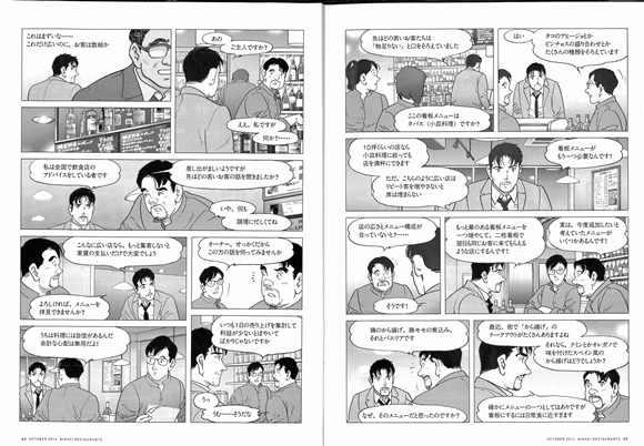 日経レストラン201410_64~65_ページ_1