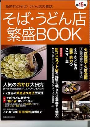そば・うどん店繁盛BOOK_第15集_201411_ページ_1