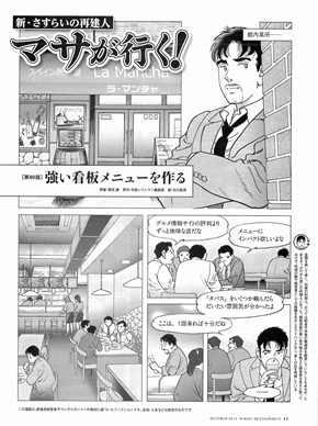 日経レストラン201410_63