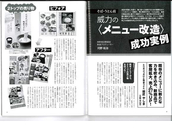 そば・うどん店繁盛BOOK_第15集_201411_ページ_2