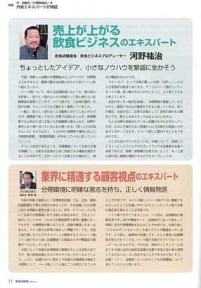 飲食店経営2014年11月_11ページ
