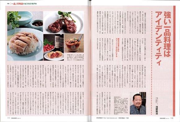 inshokutenkeiei_ページ_1
