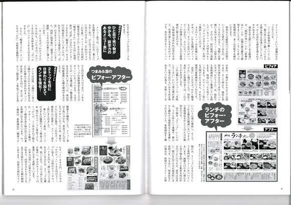そば・うどん店繁盛BOOK_第15集_201411_ページ_3