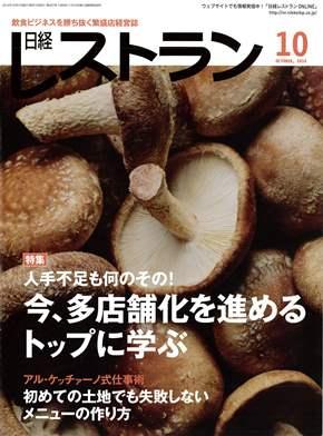 日経レストラン201410_表紙
