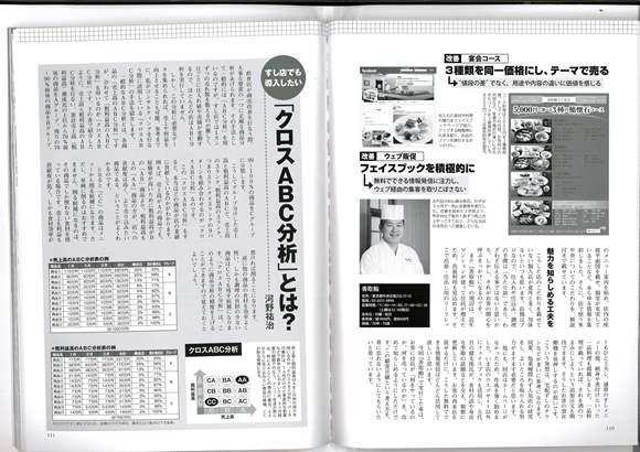 201502_すしの雑誌_旭屋出版_ページ_5