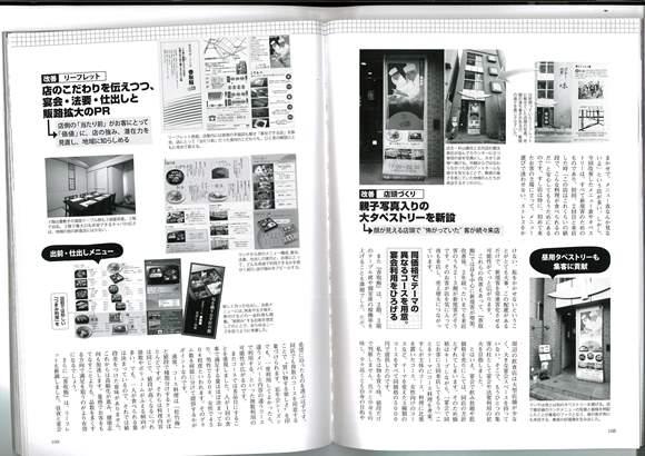 201502_すしの雑誌_旭屋出版_ページ_4