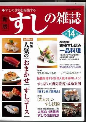 201502_すしの雑誌_旭屋出版_ページ_1
