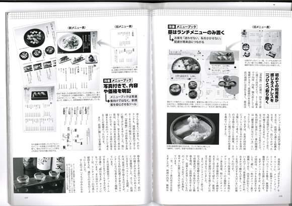 201502_すしの雑誌_旭屋出版_ページ_3