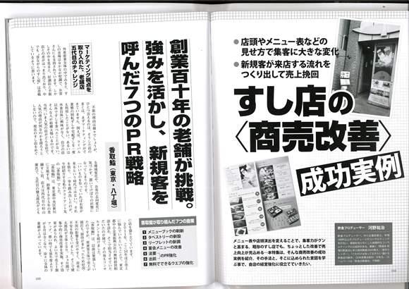 201502_すしの雑誌_旭屋出版_ページ_2