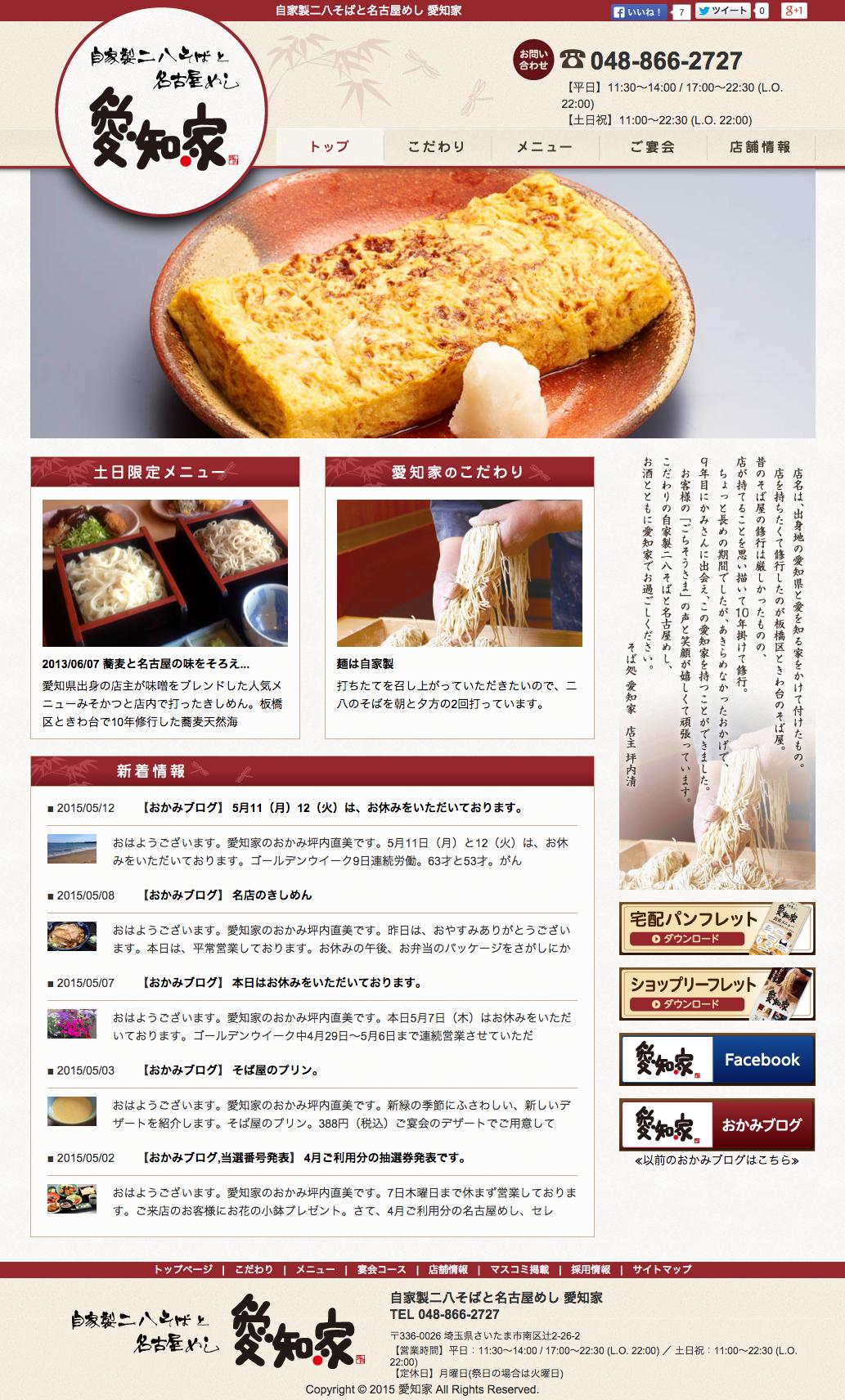 愛知家ホームページ