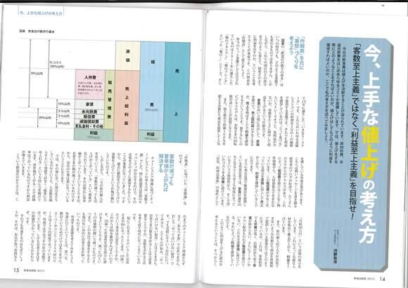 201503_飲食店経営_ページ_2