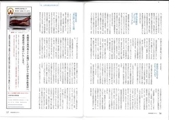 201503_飲食店経営_ページ_3