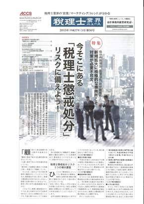 2015年3月税理士業界ニュース_ページ_1