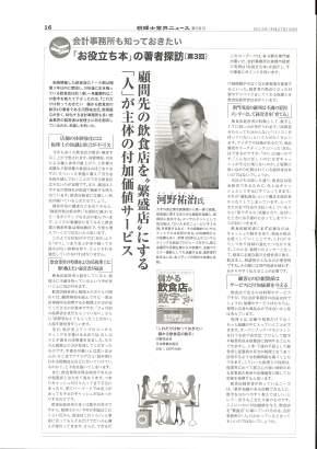 m_2015年3月税理士業界ニュース_ページ_2