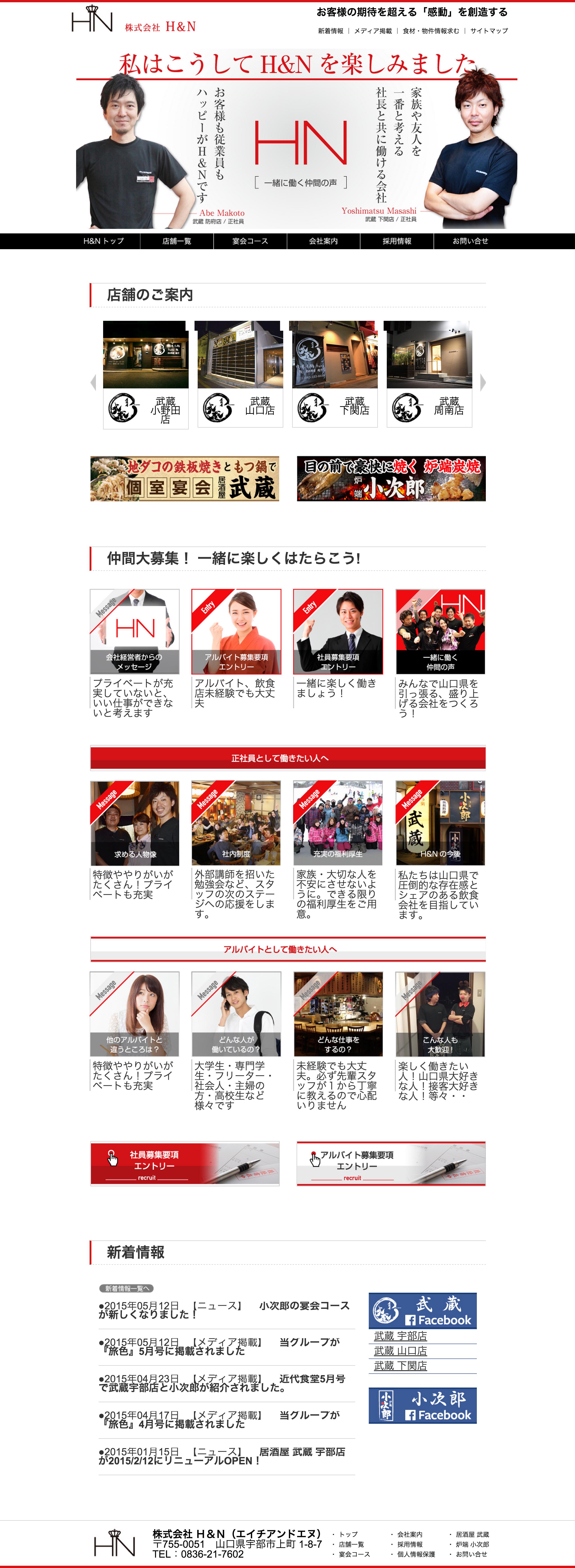 H&Nホームページ