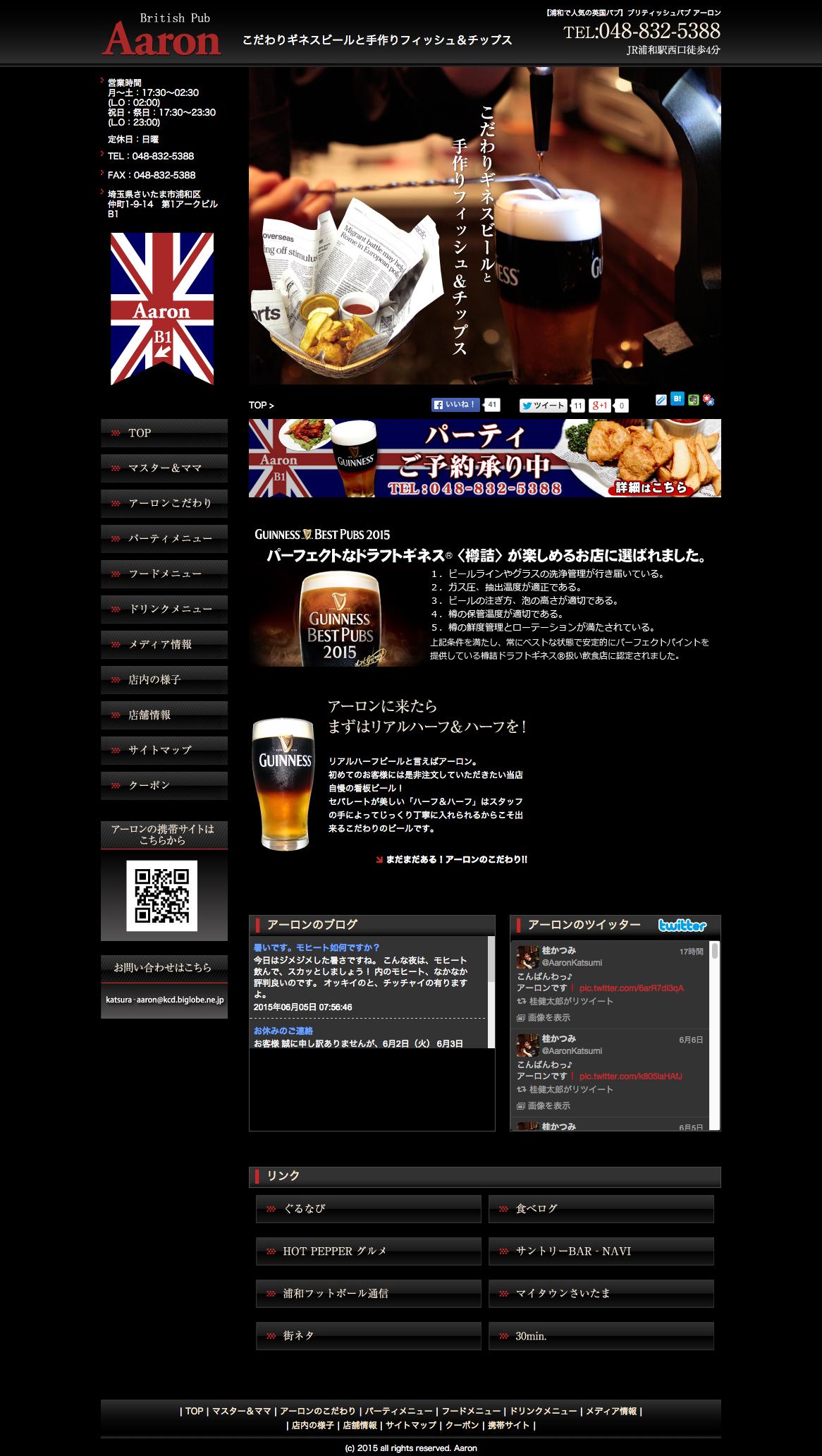アーロンホームページ